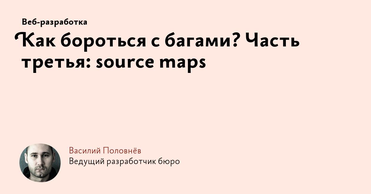 Какбороться сбагами? Часть третья: source maps
